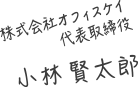 株式会社オフィスケイ 小林